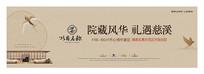 中国风地产户外广告设计