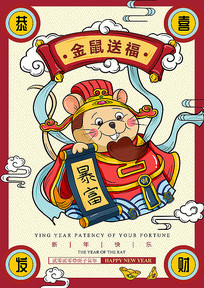 中国风金鼠送福春节海报设计