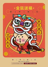 中国风金鼠送福春节宣传海报