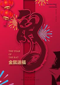 中国风金鼠送福春节宣传海报模板