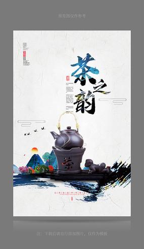 中国风水墨茶海报设计