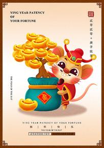 中国风鼠年春节海报模板