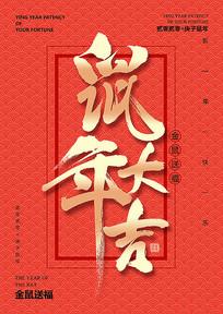 中国风鼠年大吉春节海报设计