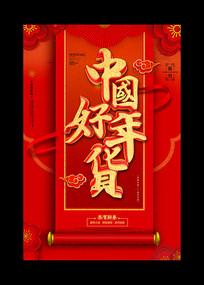 中国好年货年货节活动海报