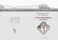 中国农家院封面设计