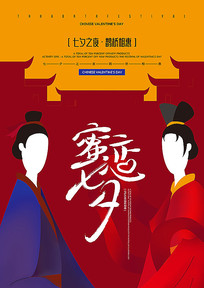 中国情人节蜜恋七夕海报