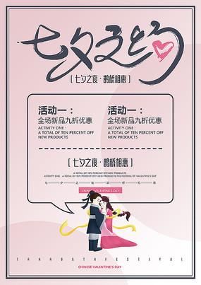 中国情人节七夕之约海报设计