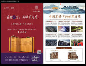 中式地产单页
