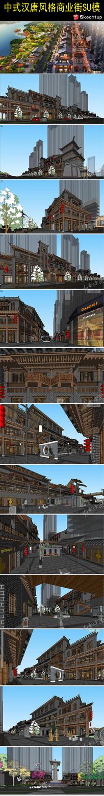 中式汉唐风格商业街SU模型