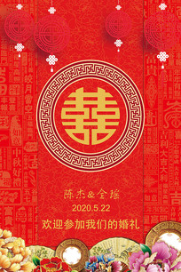 中式婚礼水牌设计
