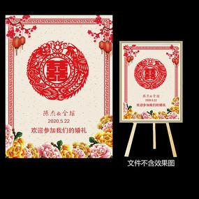 中式婚礼迎宾水牌设计