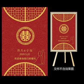 中式婚庆水牌设计