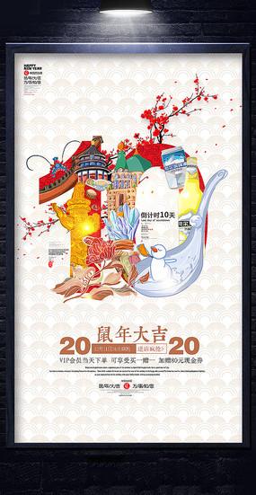 中国风倒计时宣传海报