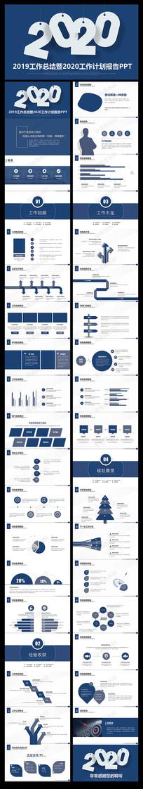2019企业员工工作总结报告PPT