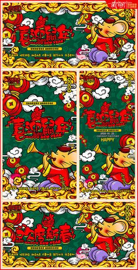 2020年欢度新春鼠年春节海报设计