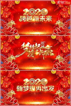 2020年鼠年春节晚会企业年会活动背景