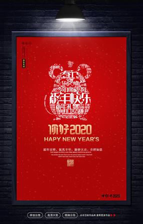 2020鼠年新年海报