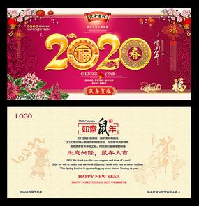 2020新年贺卡模板