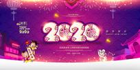 2020新年晚会年会背景板