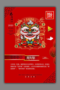 春节大年初一宣传海报