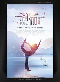 高端简约意境瑜伽海报设计