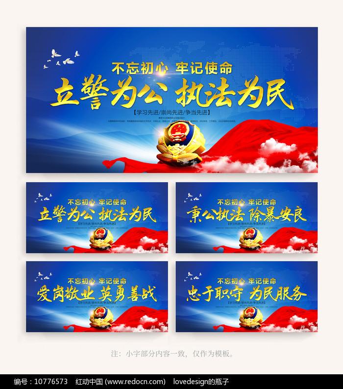 公安警营公安警察文化宣传展板图片