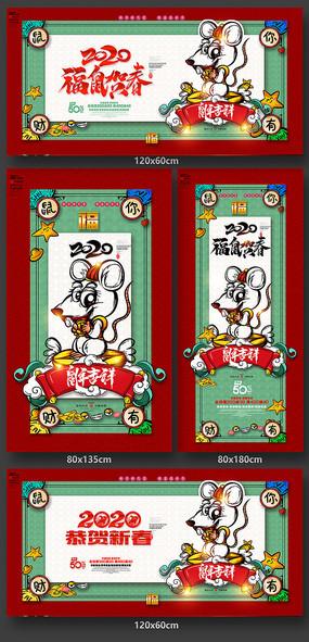 恭贺新春2020鼠年主题新年宣传海报