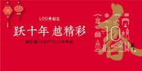 红色新年年会背景