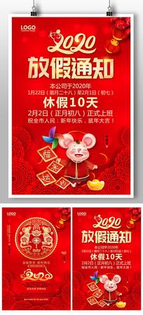 红色喜庆2020春节放假通知海报