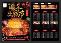 火锅节美食DM单设计