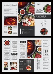 火锅美食三折页设计