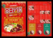 火锅宣传菜单设计