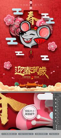 简洁春节迎春贺岁2020年鼠年新年海报