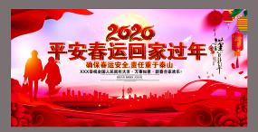 简约2020平安春运回家过年宣传展板