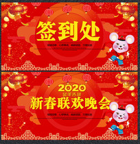 简约红色新春联欢晚会宣传展板