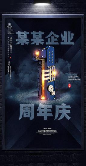 酒吧周年庆宣传海报