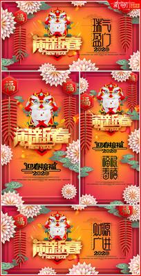 闹新春2020年鼠年春节海报设计