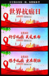 世界抗癌日展板设计