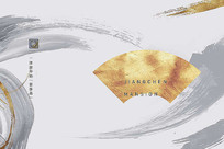 水墨中国风房地产广告