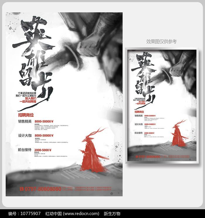 水墨中国风招聘宣传海报图片