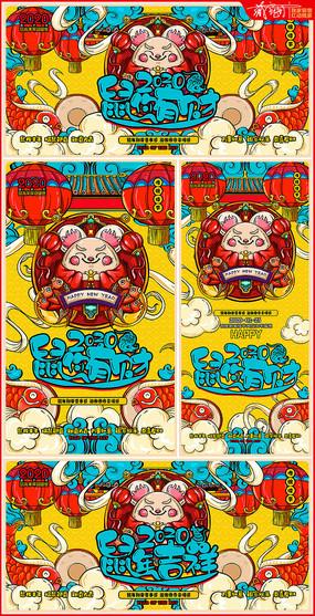 鼠你有财2020年鼠年春节海报设计