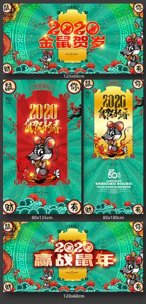 新年快乐2020鼠年新春宣传海报
