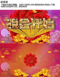 新年年会牡丹花开晚会开始视频素材