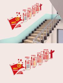 新时代文明实践中心文化墙楼梯走廊