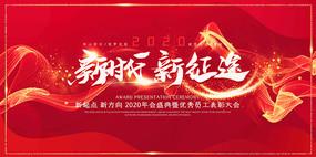 新时代新征途红色年会展板