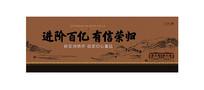 新中式房地产户外广告