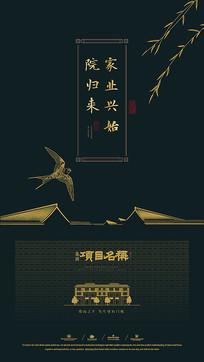 新中式房地产宣传海报
