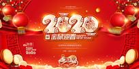 喜庆2020鼠年春节活动宣传海报