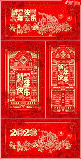 喜庆剪纸2020年鼠年新年快乐海报设计