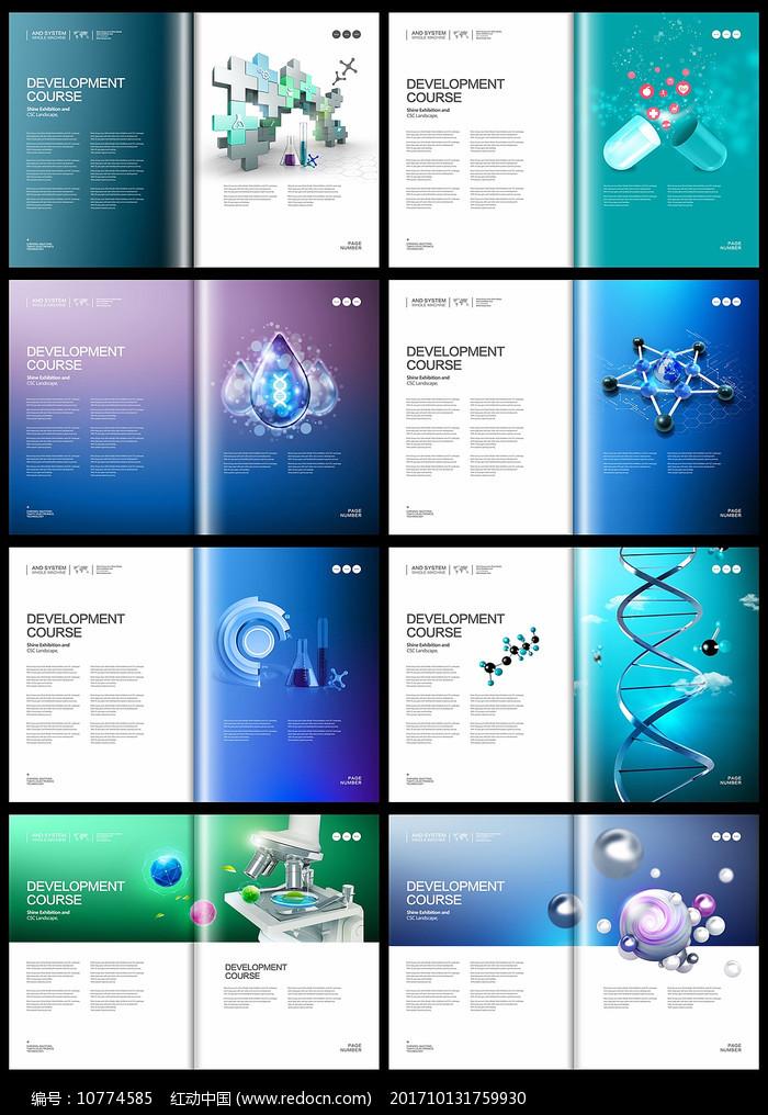 医疗生物科技企业宣传画册图片